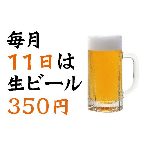 生ビール350円